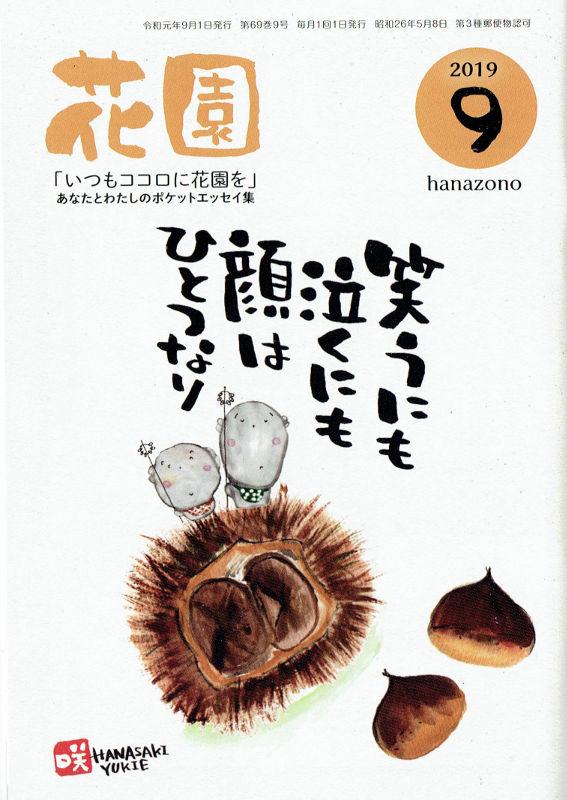 f:id:manga-imaking:20190904105607j:plain