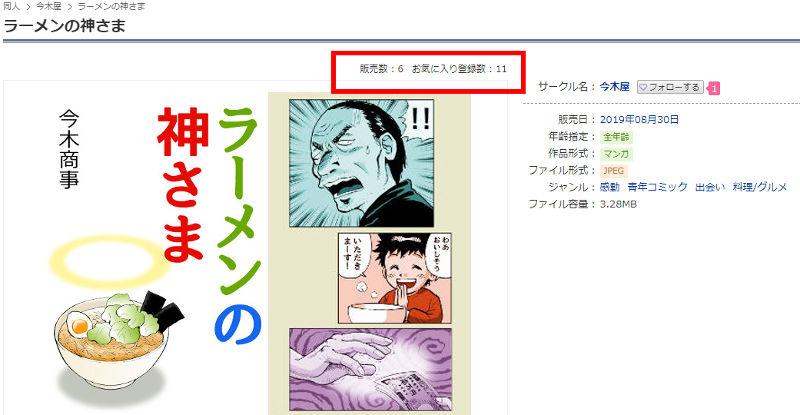 f:id:manga-imaking:20190907103825j:plain