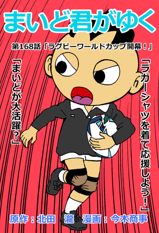 f:id:manga-imaking:20190916105241j:plain