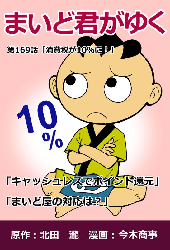 f:id:manga-imaking:20191001121430j:plain