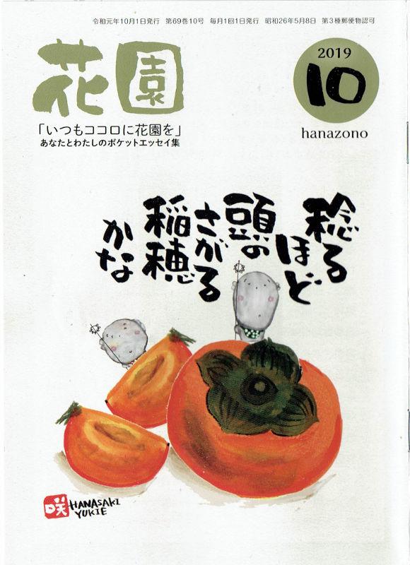 f:id:manga-imaking:20191008120317j:plain