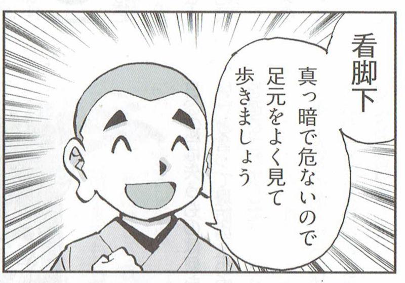 f:id:manga-imaking:20191008152542j:plain