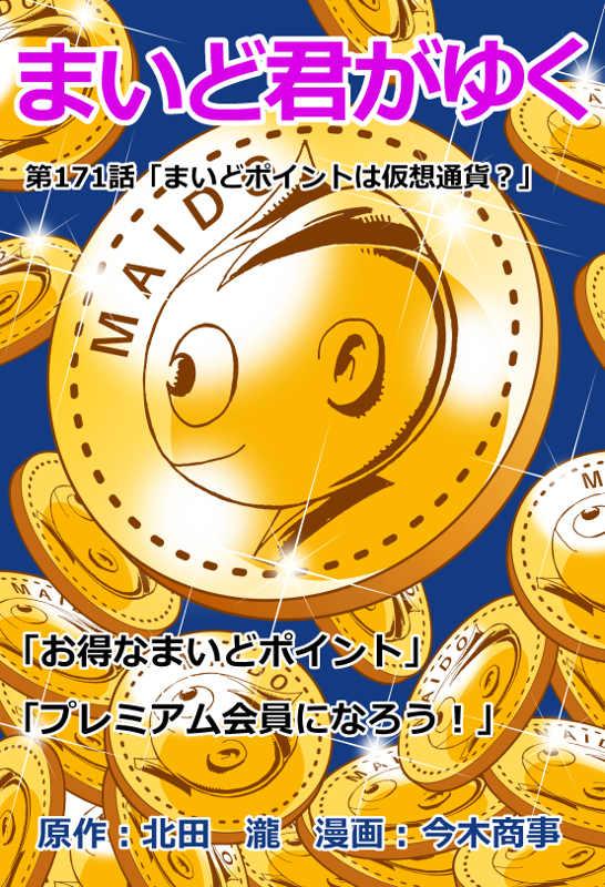 f:id:manga-imaking:20191101142901j:plain