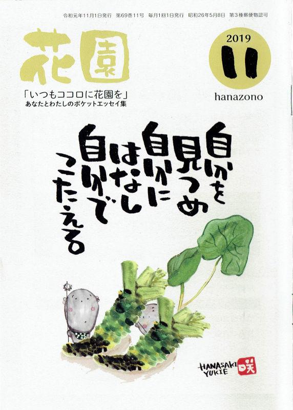 f:id:manga-imaking:20191104165009j:plain