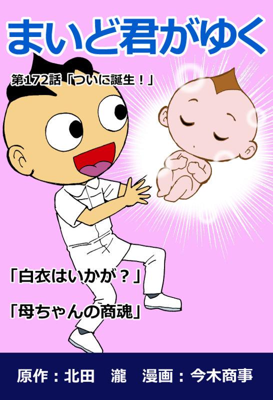 f:id:manga-imaking:20191115170631j:plain