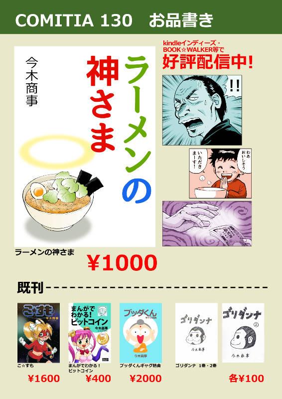 f:id:manga-imaking:20191123162108j:plain