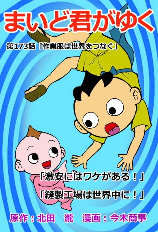 f:id:manga-imaking:20191201110512j:plain