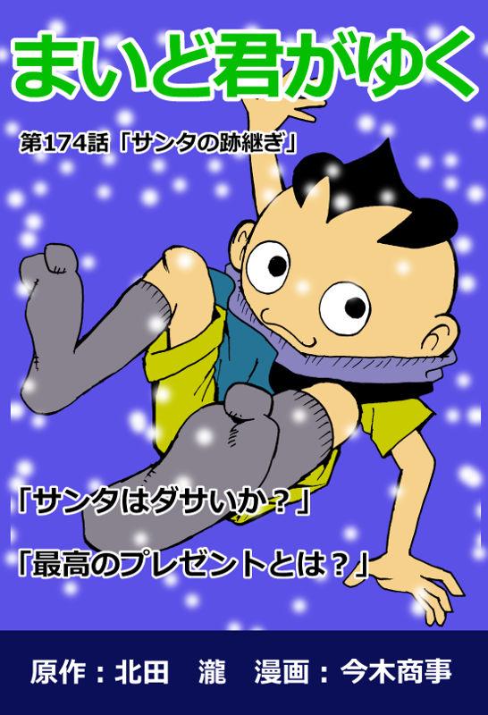 f:id:manga-imaking:20191216110239j:plain