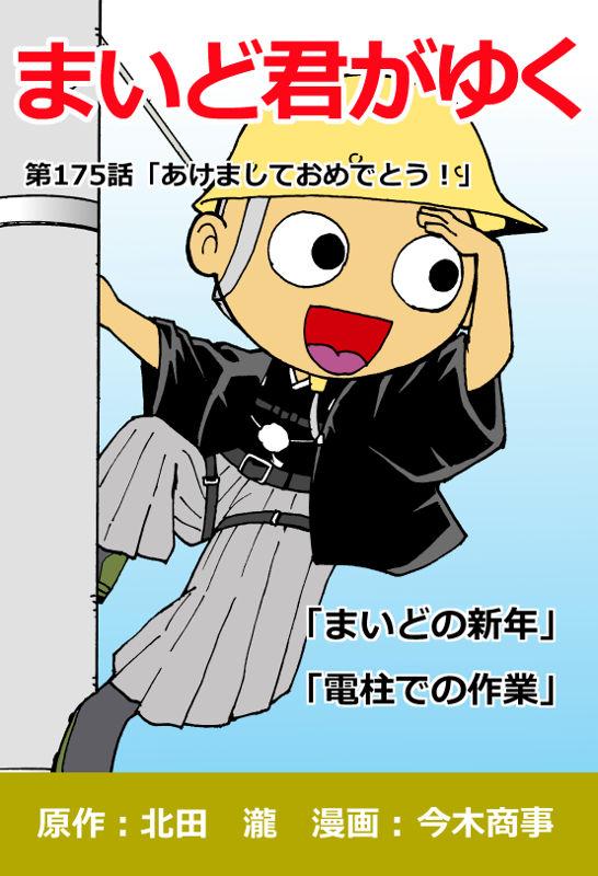 f:id:manga-imaking:20200101111756j:plain