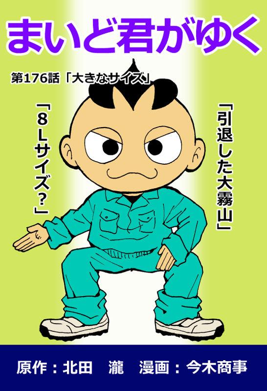 f:id:manga-imaking:20200115173949j:plain