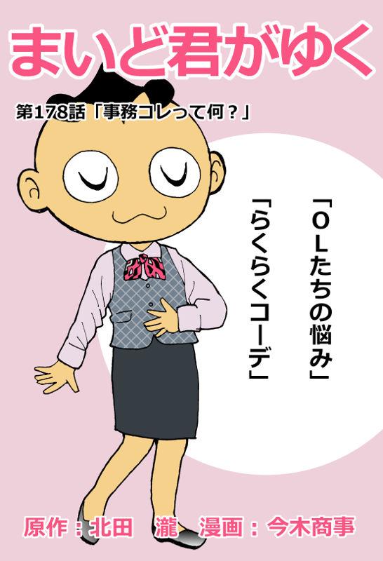 f:id:manga-imaking:20200215164607j:plain