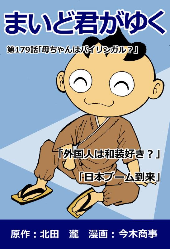 f:id:manga-imaking:20200229112040j:plain