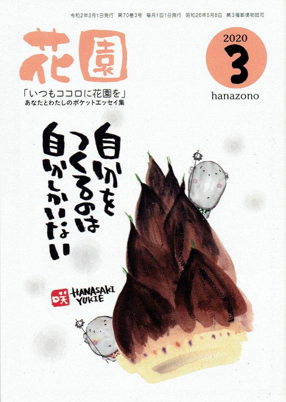 f:id:manga-imaking:20200307095857j:plain