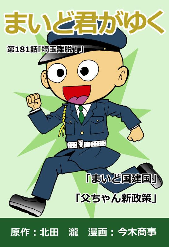 f:id:manga-imaking:20200316084657j:plain