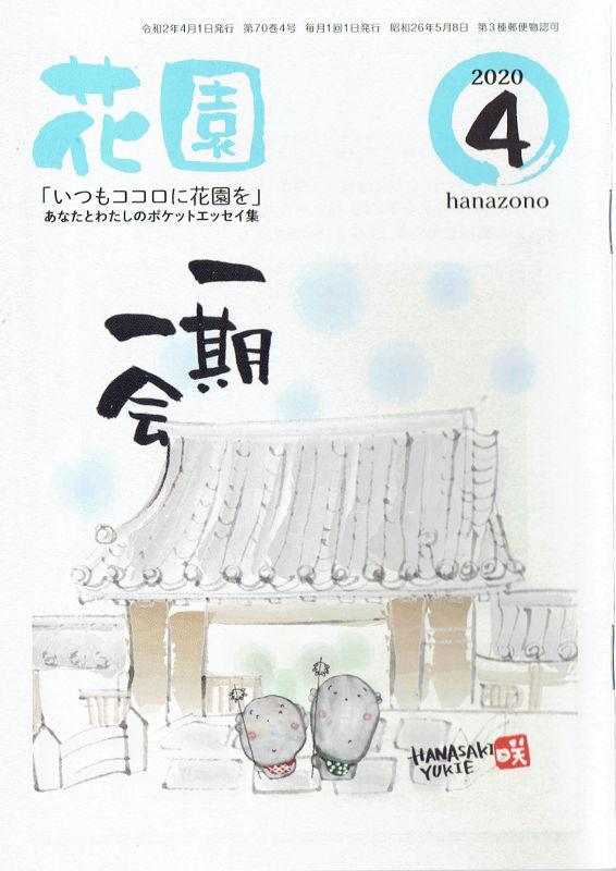 f:id:manga-imaking:20200406090639j:plain