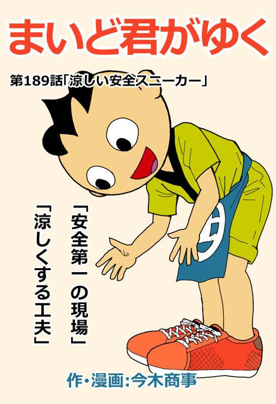 f:id:manga-imaking:20200801112339j:plain