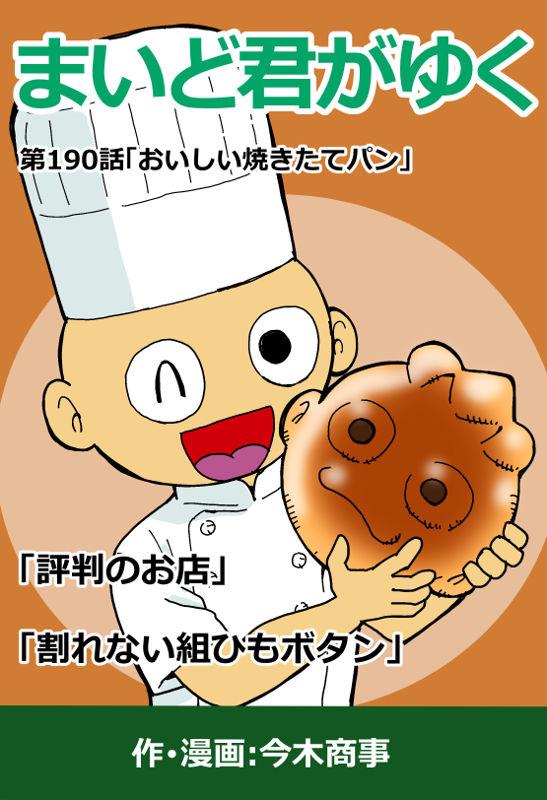 f:id:manga-imaking:20200815144314j:plain