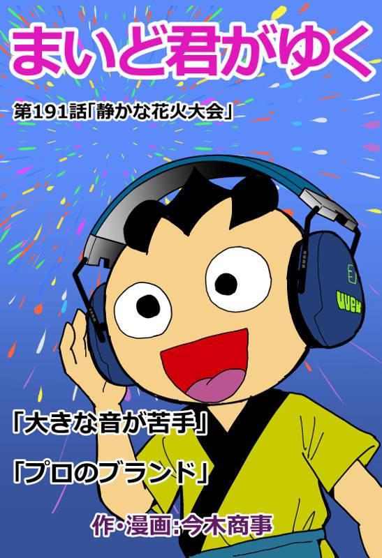 f:id:manga-imaking:20200831111417j:plain
