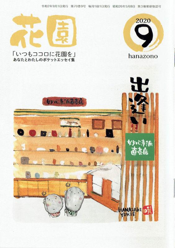 f:id:manga-imaking:20200831122121j:plain