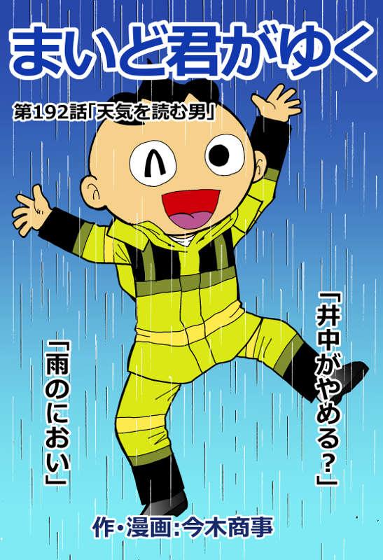 f:id:manga-imaking:20200915201403j:plain