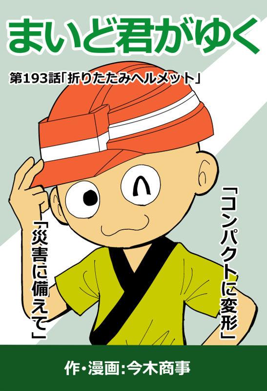 f:id:manga-imaking:20201001130734j:plain