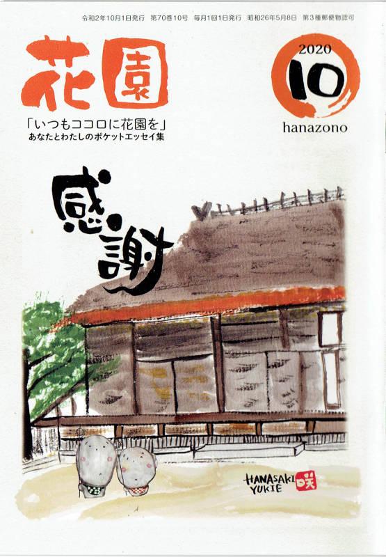 f:id:manga-imaking:20201005180636j:plain
