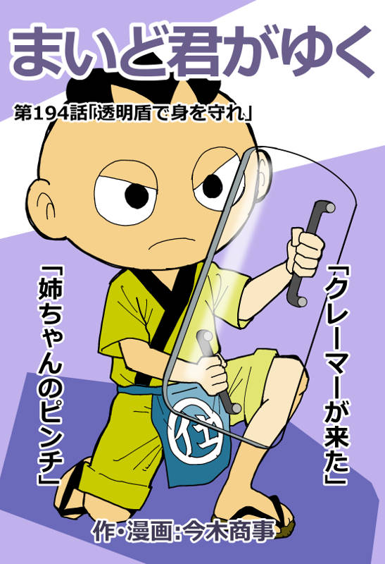 f:id:manga-imaking:20201014160131j:plain