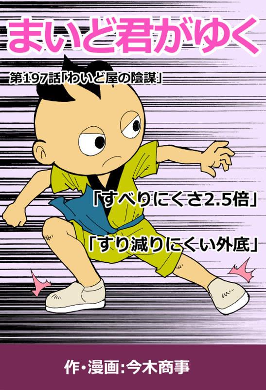 f:id:manga-imaking:20201201104539j:plain