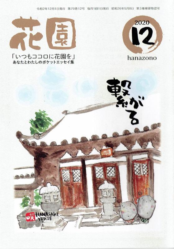 f:id:manga-imaking:20201205105320j:plain