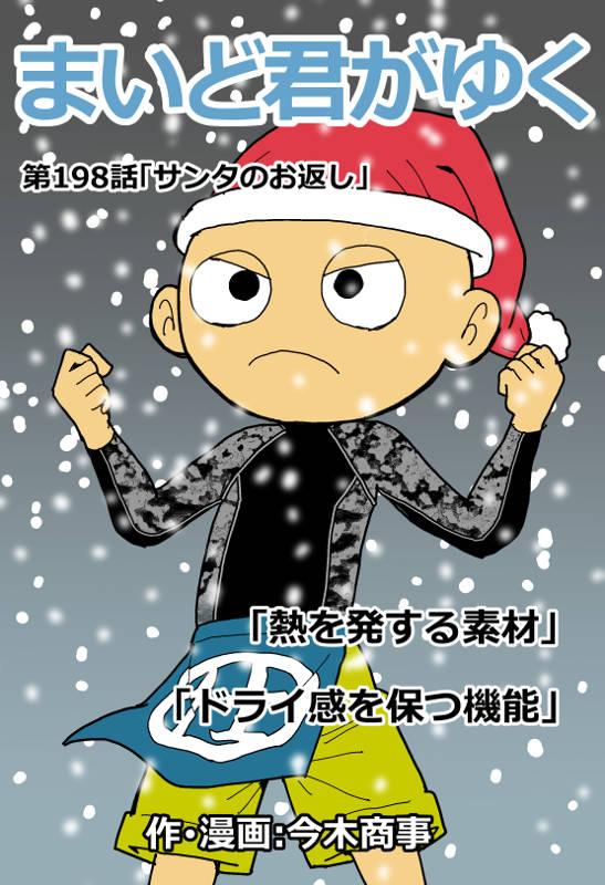 f:id:manga-imaking:20201216135458j:plain