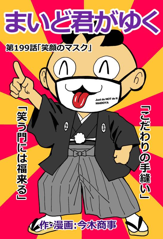 f:id:manga-imaking:20210101105147j:plain