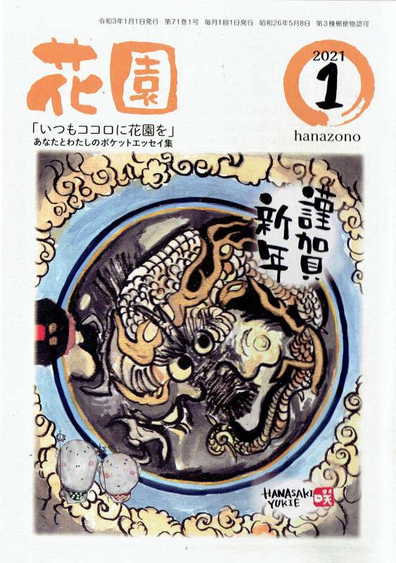 f:id:manga-imaking:20210102115837j:plain