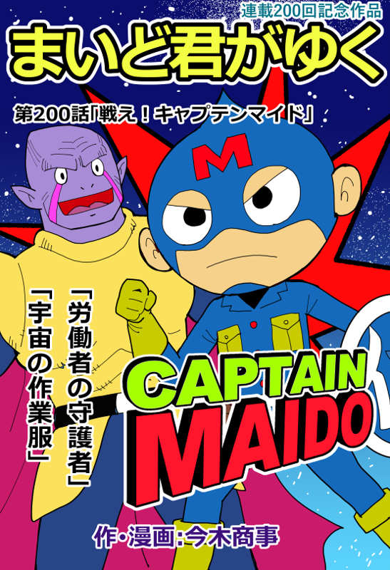 f:id:manga-imaking:20210116114623j:plain