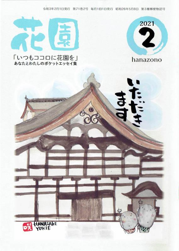 f:id:manga-imaking:20210201124245j:plain