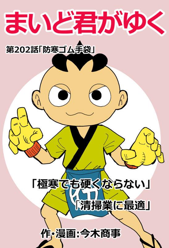 f:id:manga-imaking:20210216163542j:plain