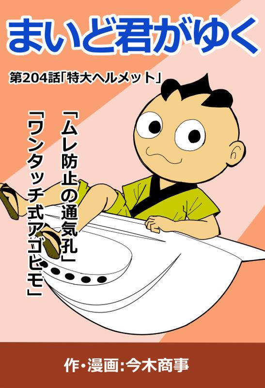 f:id:manga-imaking:20210316154604j:plain