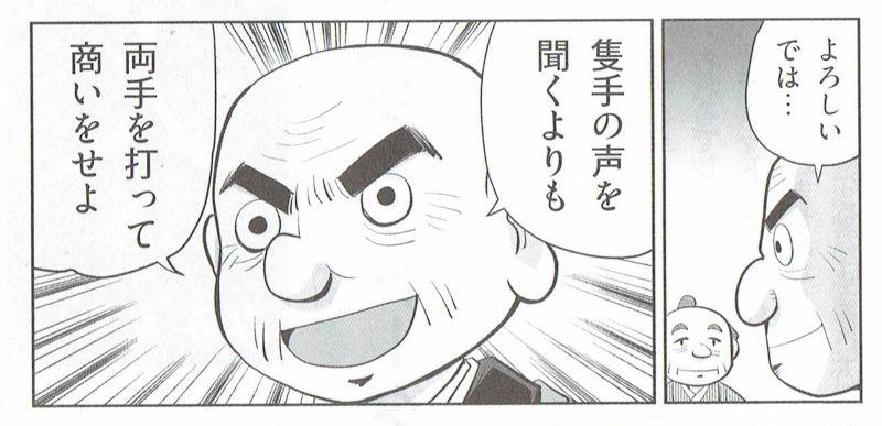 f:id:manga-imaking:20210505095800j:plain
