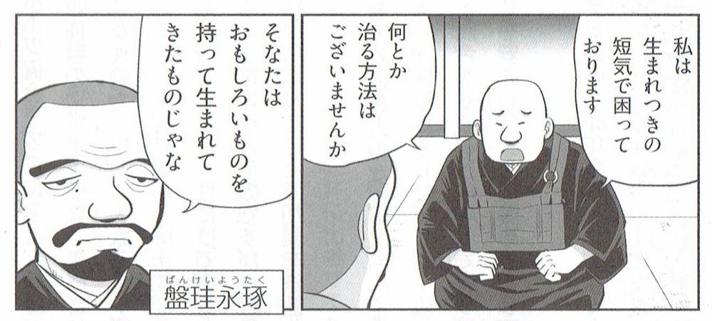 f:id:manga-imaking:20210525135450j:plain