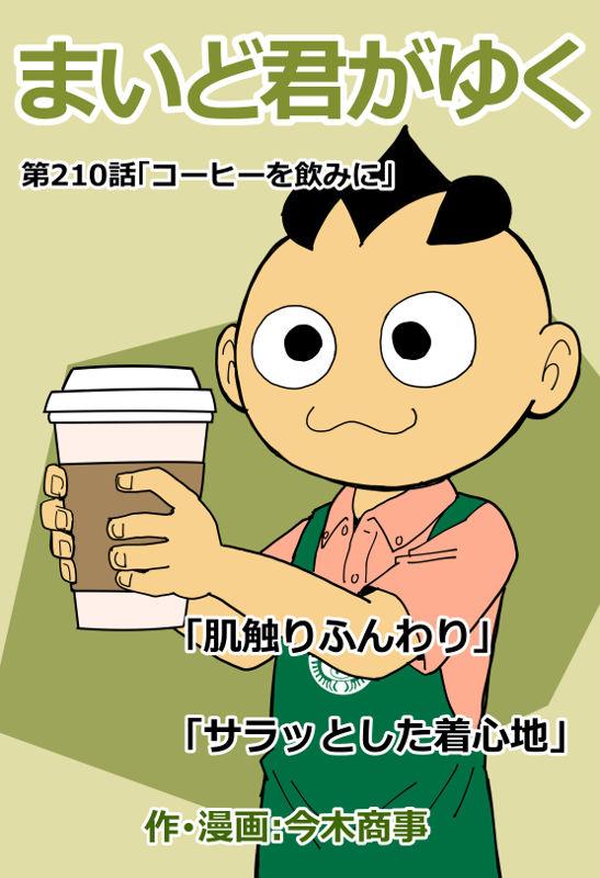 f:id:manga-imaking:20210616123431j:plain