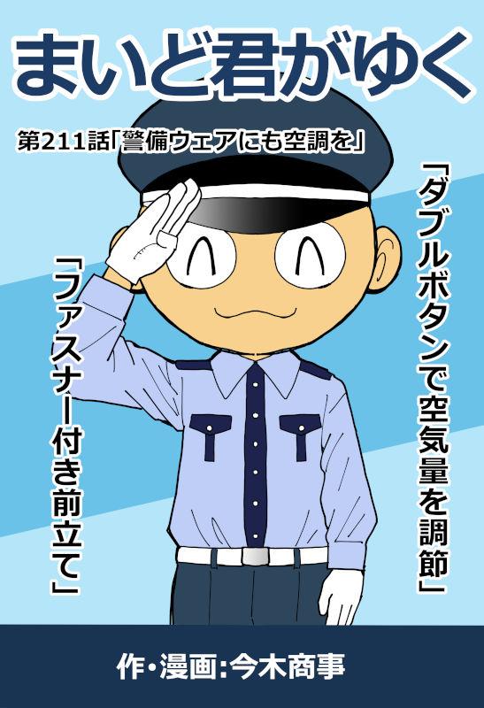 f:id:manga-imaking:20210704145809j:plain