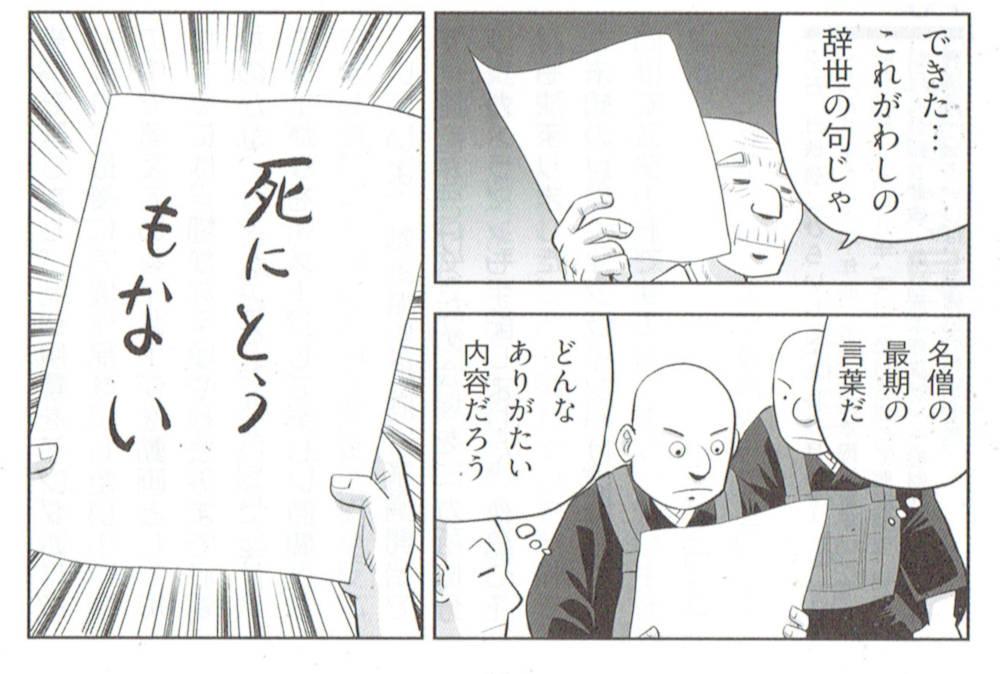 f:id:manga-imaking:20210706214230j:plain