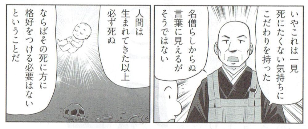 f:id:manga-imaking:20210706214327j:plain