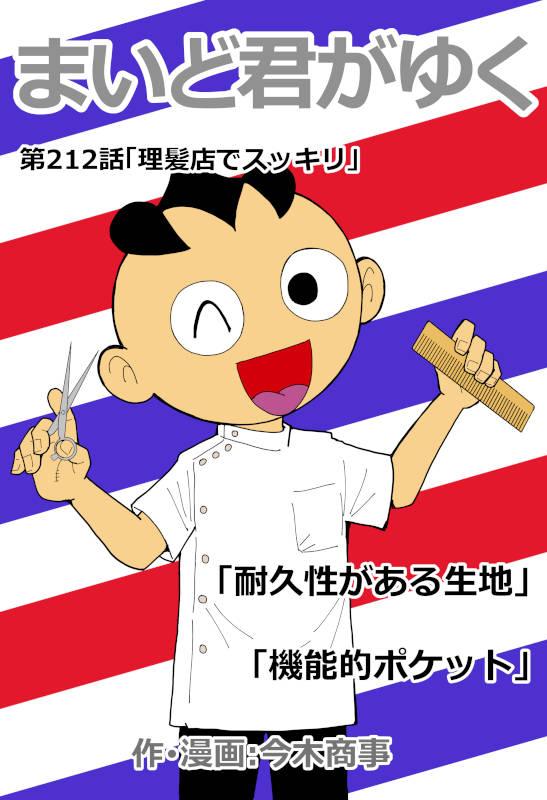 f:id:manga-imaking:20210716102254j:plain