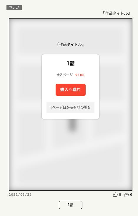 f:id:manga-no:20210322124339p:plain