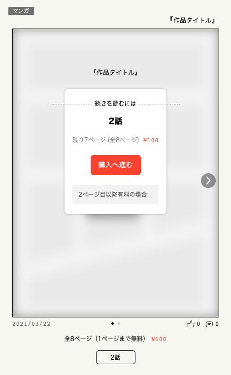 f:id:manga-no:20210322124410p:plain