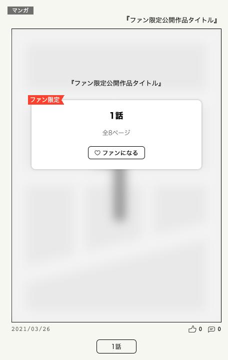 f:id:manga-no:20210326151758p:plain