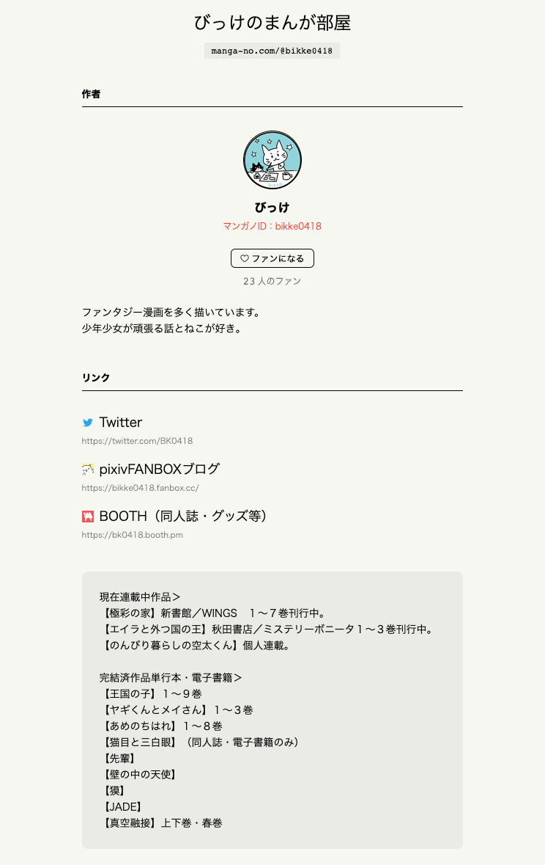 f:id:manga-no:20210730213519p:plain