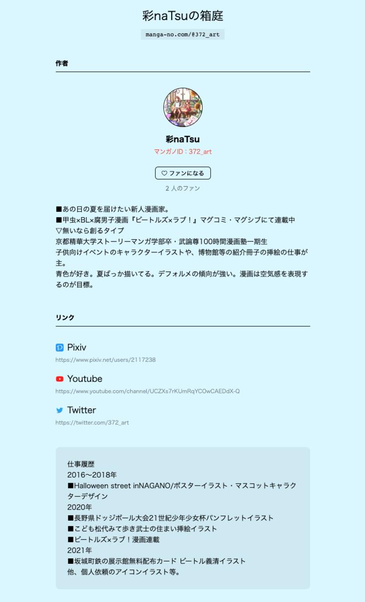f:id:manga-no:20210730213604p:plain