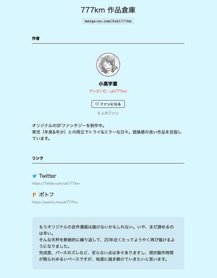 f:id:manga-no:20210730213621p:plain