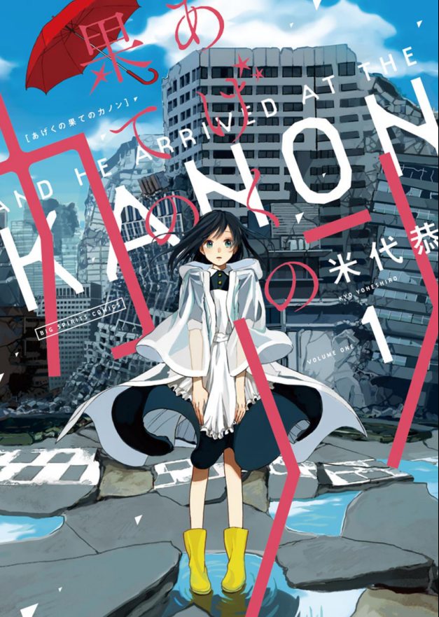 f:id:manga-ruden:20161010183631p:plain